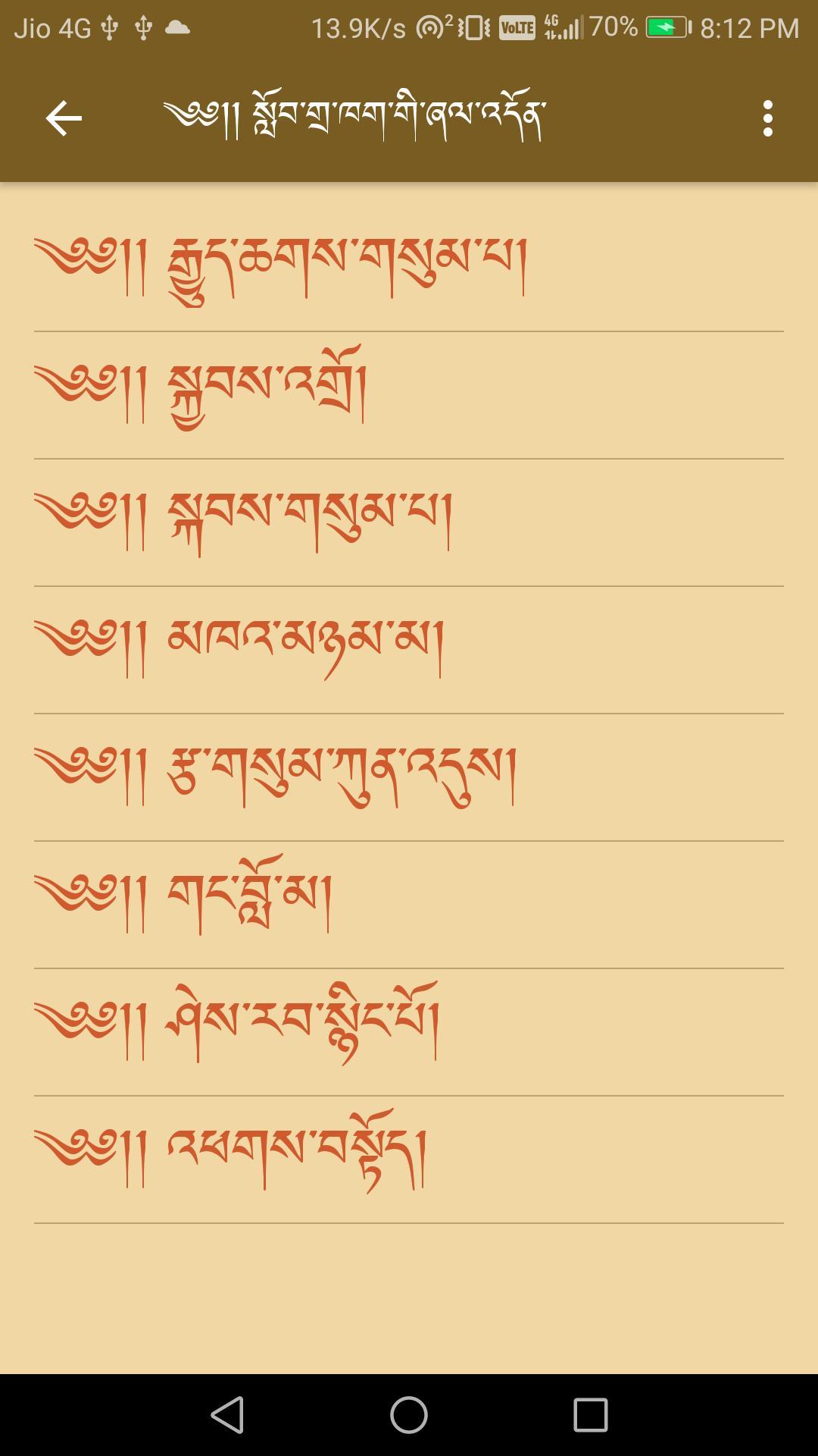 Tibetan Prayer ( ཁ་བཏོན་ ) for Android - APK Download
