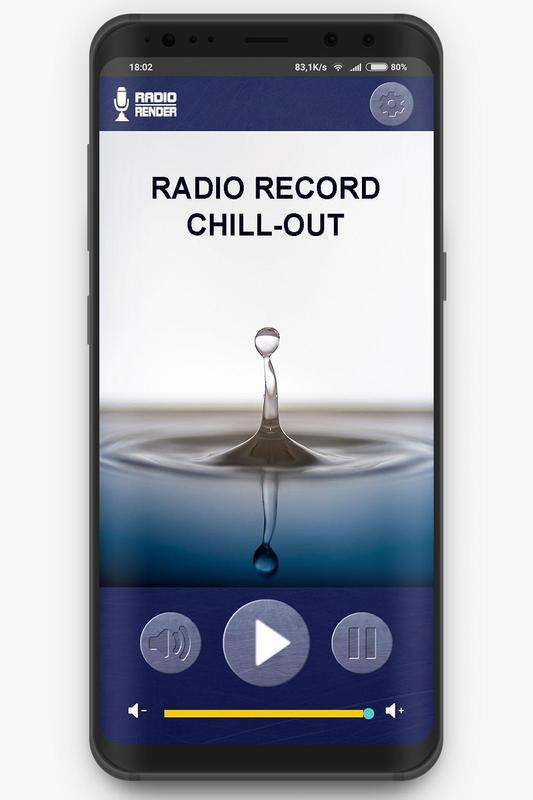 Скачать radio record chillout.