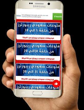 مقاطع و تحديات سعودي ريبورترز -  متجدد apk screenshot