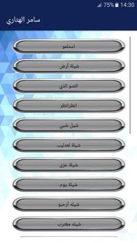 شيلات سامر الهتاري بدون نت حصـريا 2018 poster