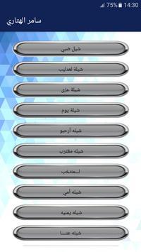 شيلات سامر الهتاري بدون نت حصـريا 2018 screenshot 1