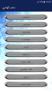 شيلات سامر الهتاري بدون نت حصـريا 2018 screenshot 2
