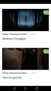 Самые страшные истории screenshot 4