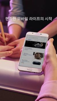 삼성 페이 미니(Samsung Pay mini) apk screenshot