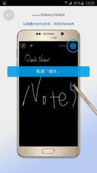 Galaxy Note5 體驗 apk screenshot