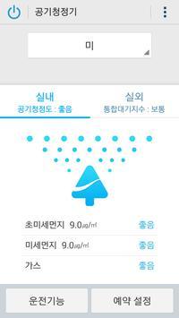 Plug-in app (공기청정기) poster