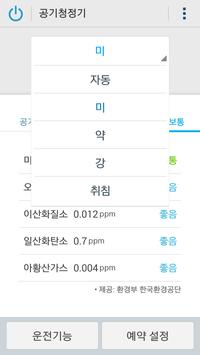 Plug-in app (공기청정기) apk screenshot
