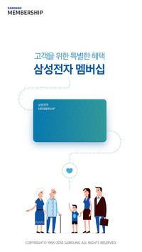 삼성전자 멤버십 poster