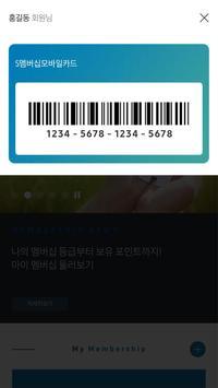 삼성전자 멤버십 apk screenshot