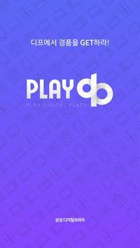 플레이디프 Playdp poster