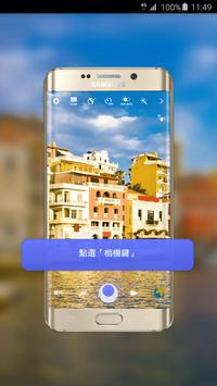 Galaxy S6 edge+ 體驗 apk screenshot