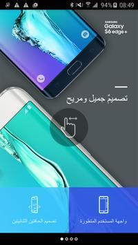 تطبيق سامسونج جالكسي + S6 edge poster