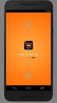 نهاية العالم في الإسلام poster
