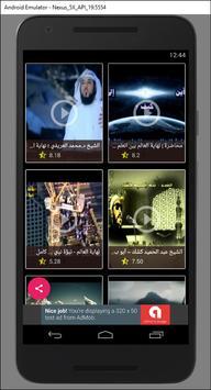 نهاية العالم في الإسلام screenshot 1