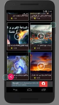 نهاية العالم في الإسلام screenshot 2