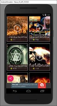 نهاية العالم في الإسلام screenshot 3