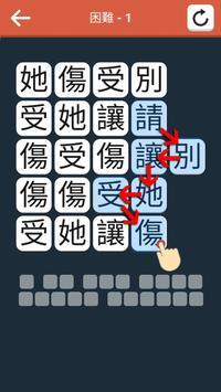找 · 找字 · 找找字! screenshot 3