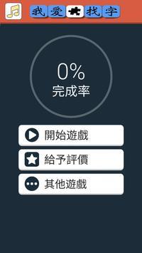 找 · 找字 · 找找字! screenshot 4