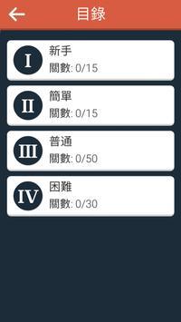 找 · 找字 · 找找字! screenshot 5