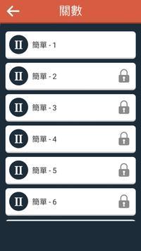 找 · 找字 · 找找字! screenshot 6