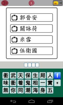港劇識幾多 apk screenshot