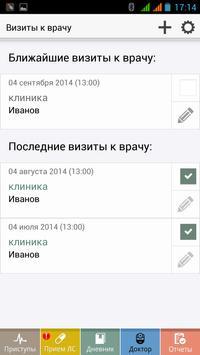 ЭпиДень screenshot 1