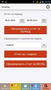 ЭпиДень screenshot 2