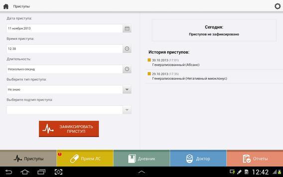 ЭпиДень screenshot 4