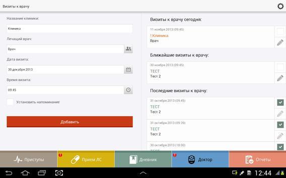 ЭпиДень screenshot 8