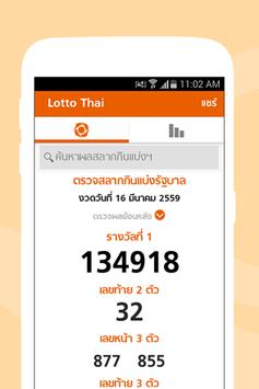 Lotto Thai screenshot 1