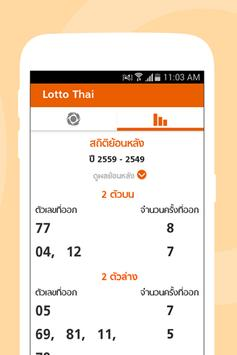 Lotto Thai screenshot 3