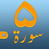 Quran 5 Surah Reading & Listening Audio Quran App icon