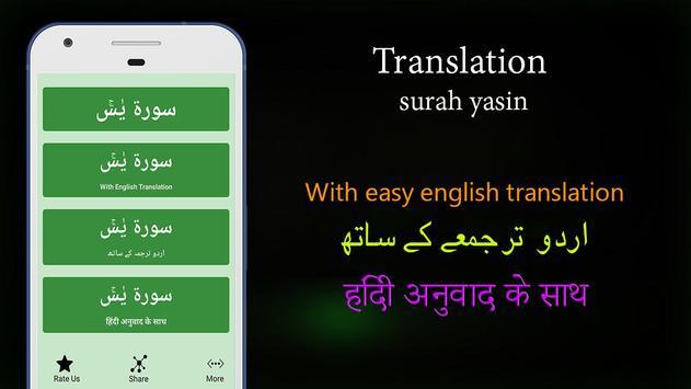 Surah Yaseen: Translation + Audio screenshot 3