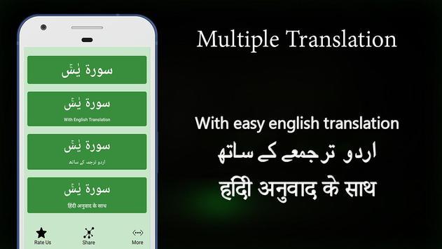 Surah Yaseen: Translation + Audio screenshot 14
