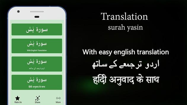 Surah Yaseen: Translation + Audio screenshot 2