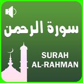 Surah Rahman Full Audio icon