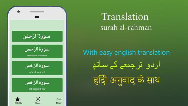Surah Rahman Full Audio screenshot 4