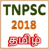 TNPSC 2018 தமிழ் icon