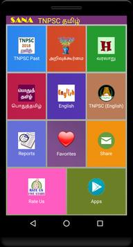 TNPSC 2018 தமிழ் poster