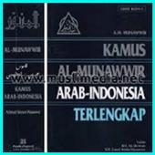 Kamus AL-MUNAWIR Arab Indonesia icon