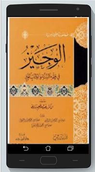 Kitab al-Wajiz fi Fiqhis Sunnah wal Kitab al-'Aziz screenshot 7