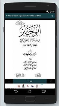 Kitab al-Wajiz fi Fiqhis Sunnah wal Kitab al-'Aziz screenshot 1