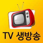 TV 생방송 icon