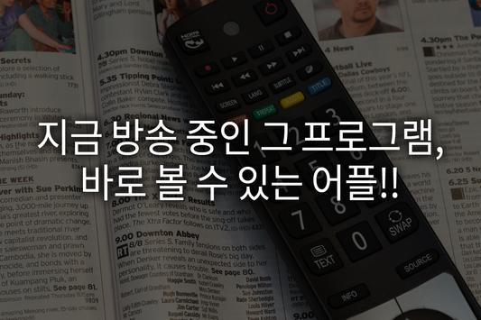TV 생방송 apk screenshot