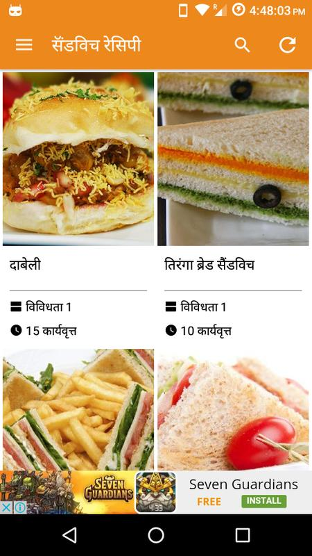 Sandwich recipes in hindi apk download free lifestyle app for sandwich recipes in hindi poster forumfinder Image collections