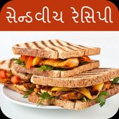 Sandwich Recipes in Gujarati icon