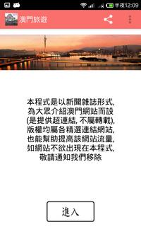 澳門旅遊 poster