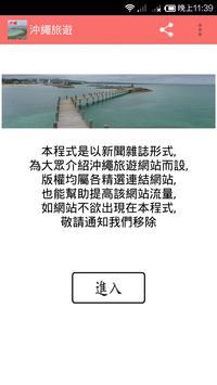 沖繩旅遊 poster