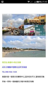 沖繩旅遊 apk screenshot