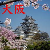 大阪旅遊 icon